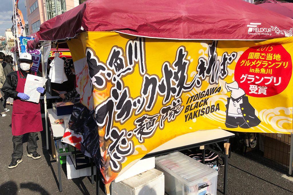 イカスミを使った真っ黒な麺が特徴の、糸魚川ブラック焼きそば