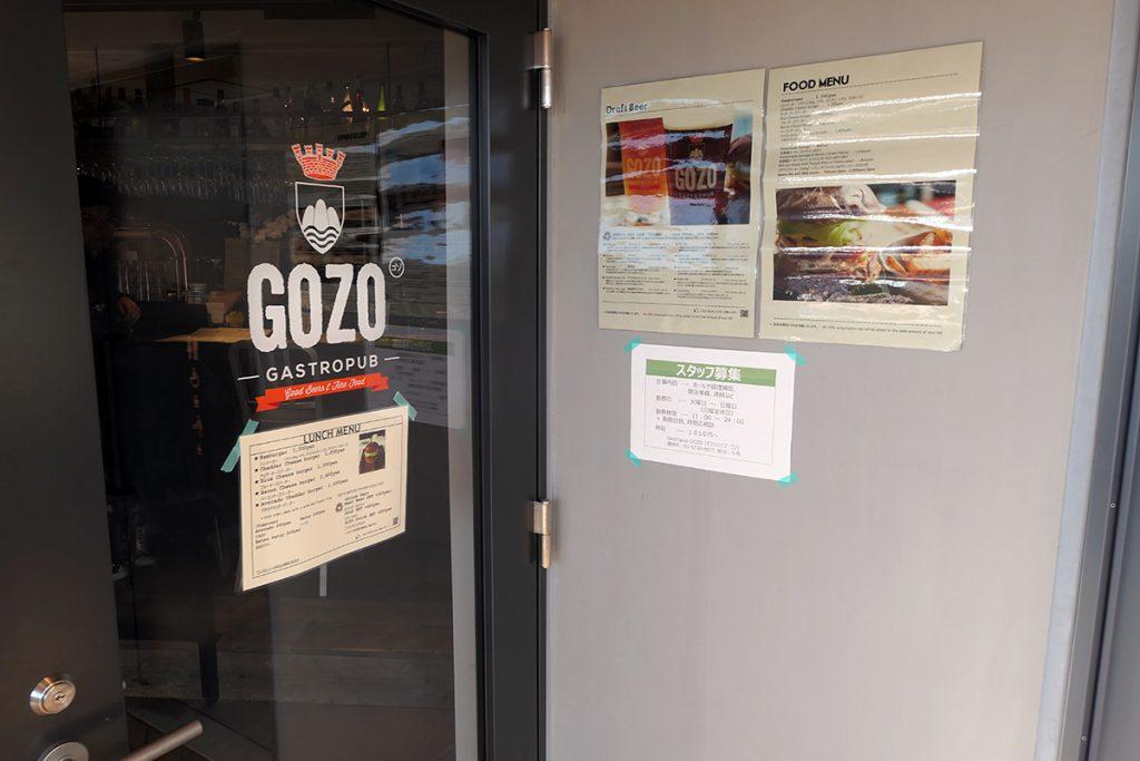 「Gastropub GOZO」の入り口