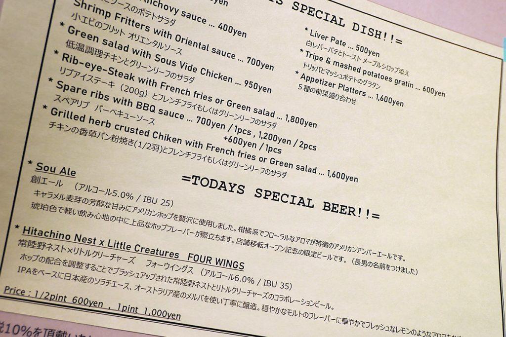 「創エール」はまさに今しか飲めない超限定ビール