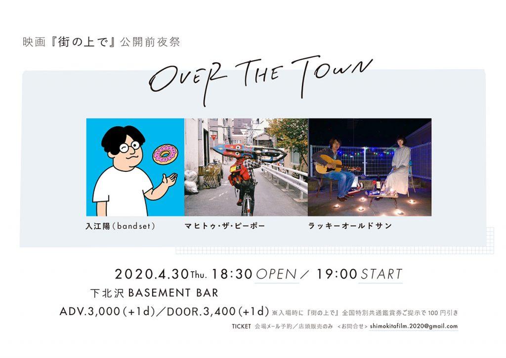 """『街の上で』公開前夜祭""""OVER THE TOWN"""""""