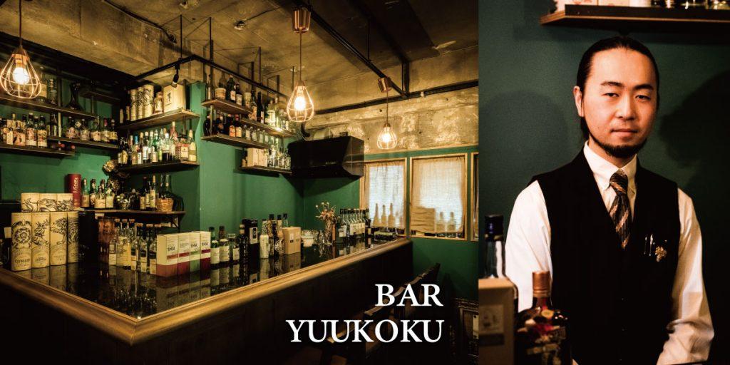 Bar YUUKOKU