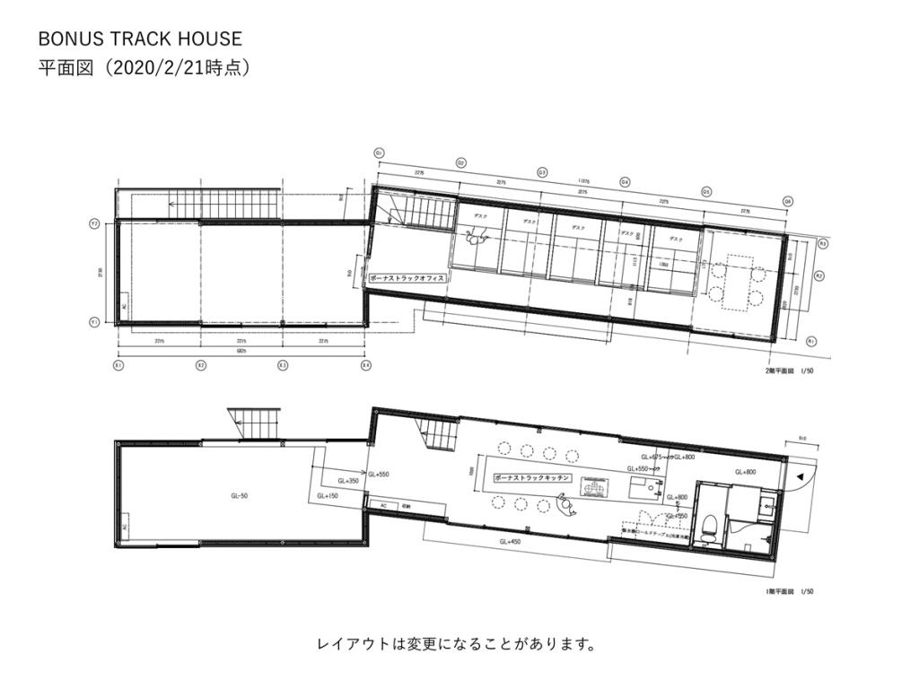 BONUS TRACK HOUSE 平面図(2020/2/21時点)