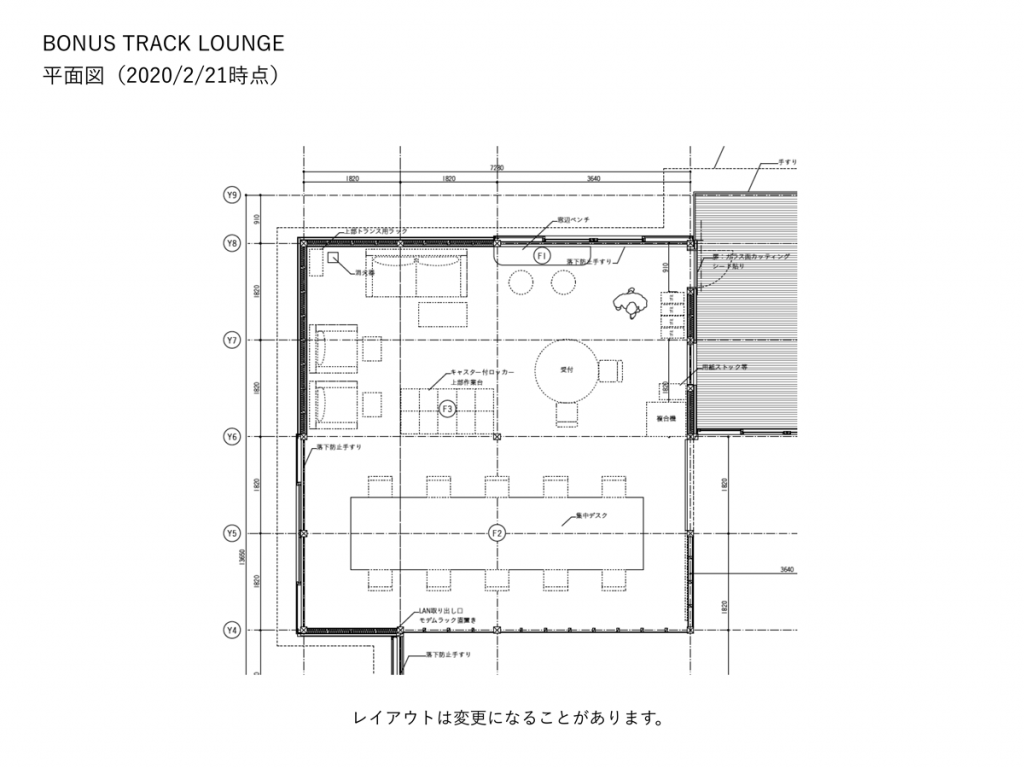BONUS TRACK LOUNGE 平面図(2020/2/21時点)