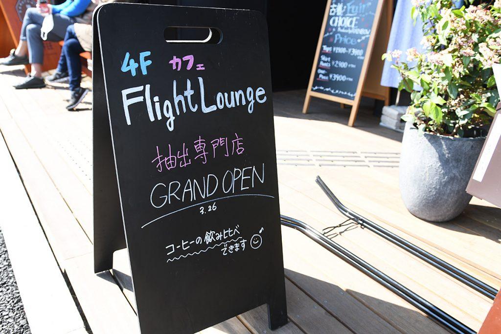 FLIGHT LOUNGE