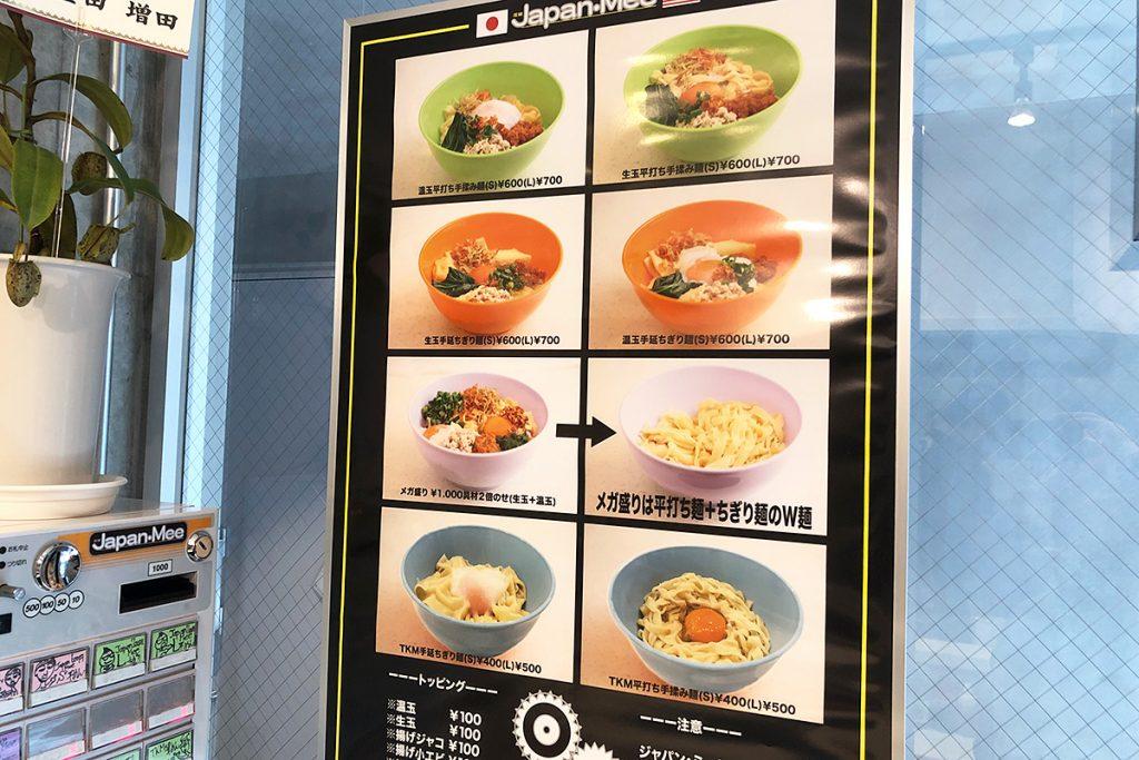 選び方は麺(ちぎり麺・手もみ麺)と玉子(温玉、生玉)の種類、麺のWや玉子以外の具無しも