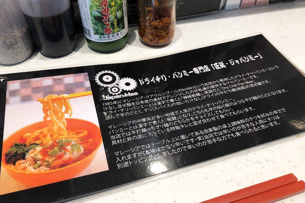 ドライチリ・バンミーの事からこのお店のこと、食材に対するこだわりなど、めっちゃ詳しく書かれたモノが各テーブルに置かれています