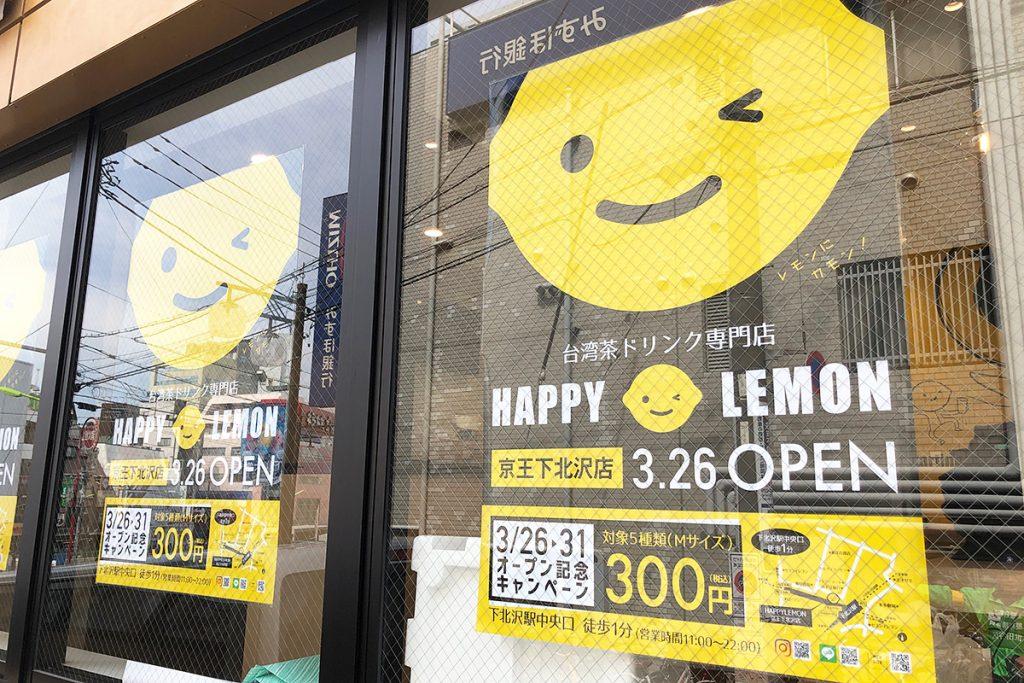 オープン期間限定「人気5商品300円キャンペーン」