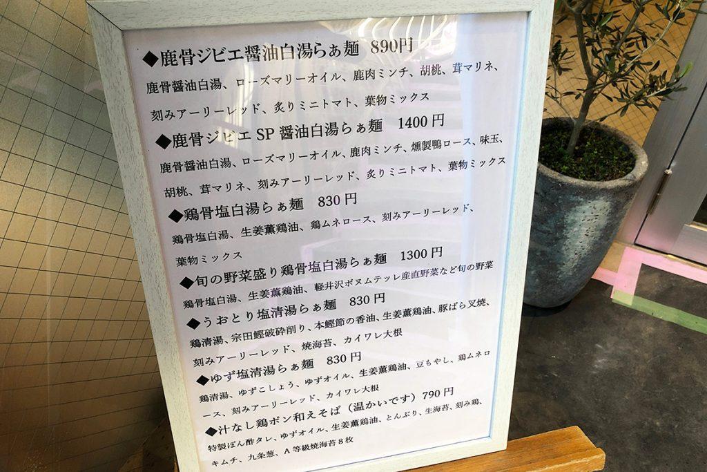 「下北澤Ramen KUWAJIMA」注文は以前と同じく券売機で