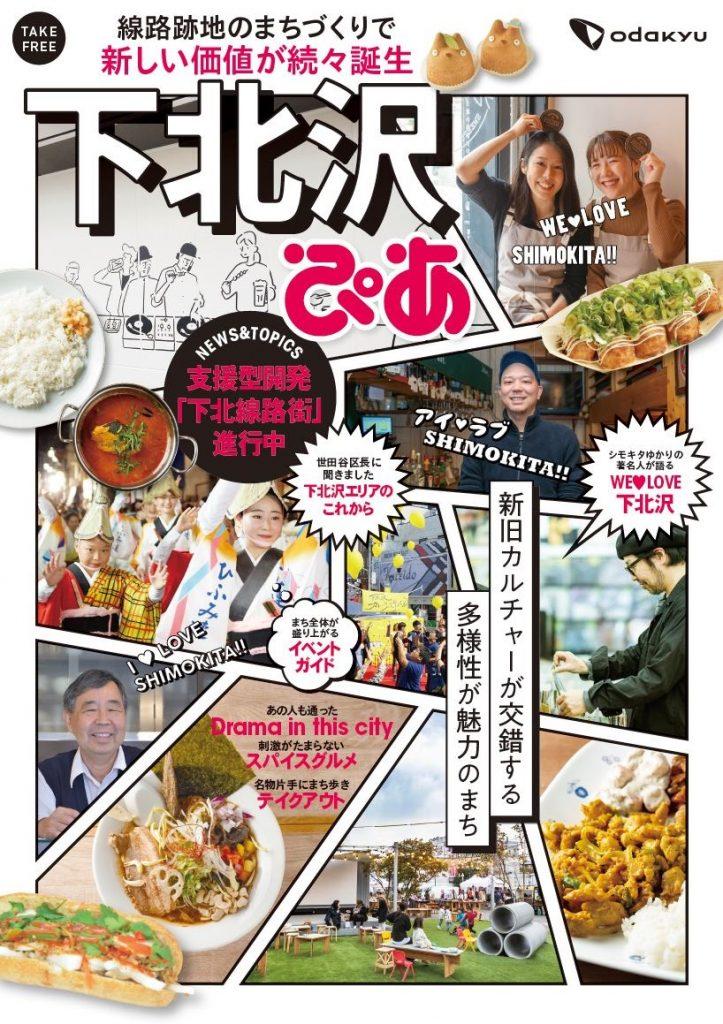 「下北沢ぴあ」表紙(イメージ)