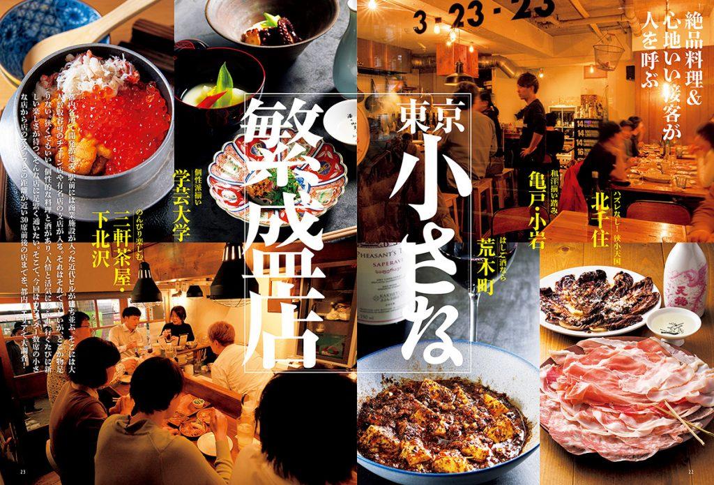「おとなの週末4月号」特集東京の小さな繁盛店