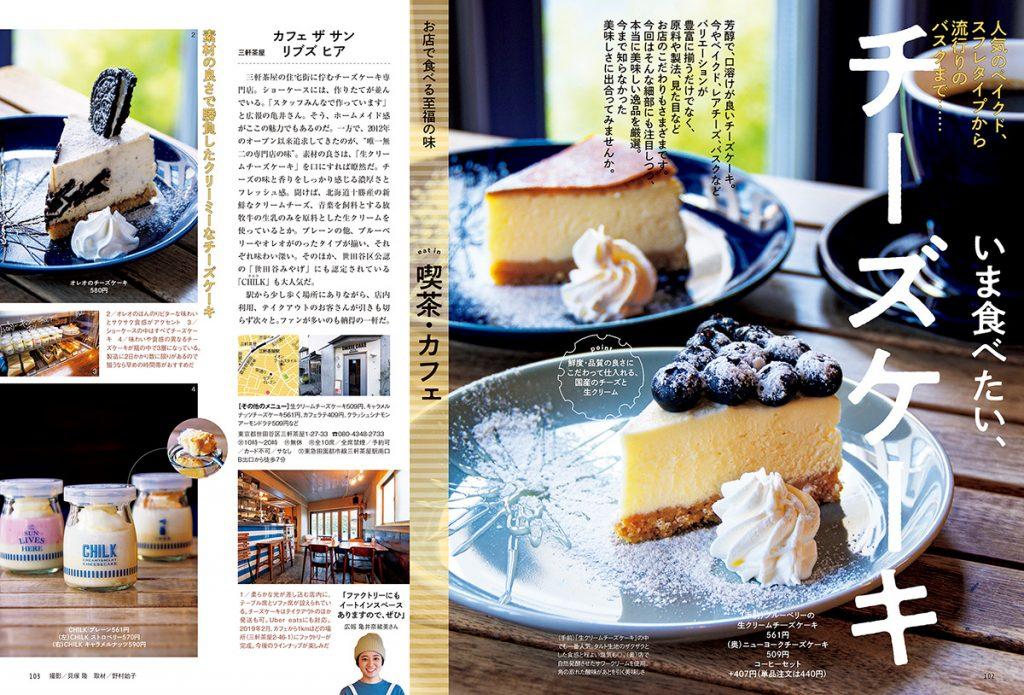ベイクド、スフレタイプから流行りのパスタまで いま食べたい、チーズケーキ