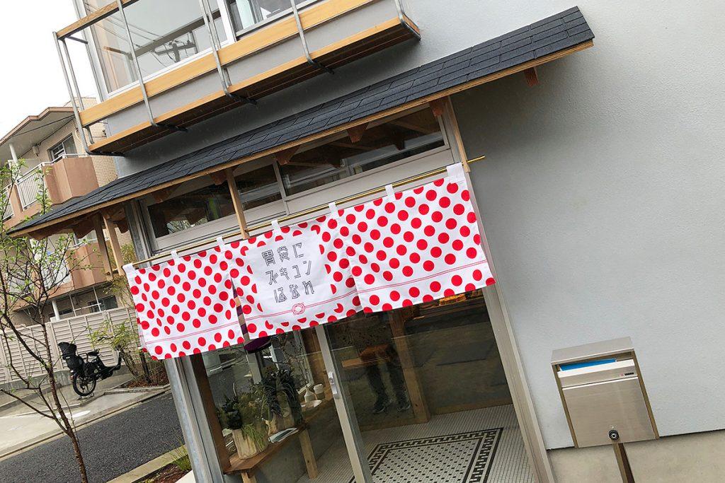 和の焼き菓子とお酒のお店「 胃袋にズキュン はなれ」