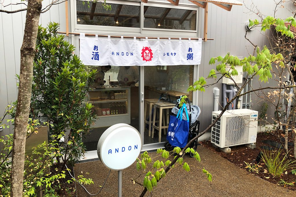 朝から本格的なお粥が食べられ、夜はおでんや日本酒が楽しめる「お粥とお酒 ANDON」