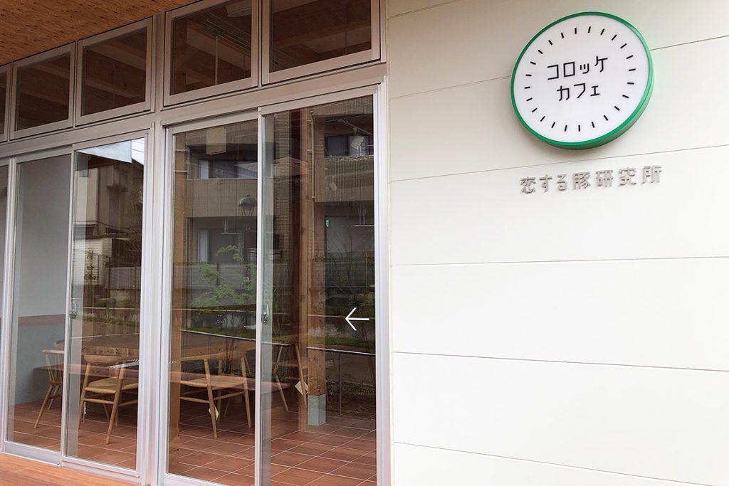 恋する豚研究所 コロッケカフェ