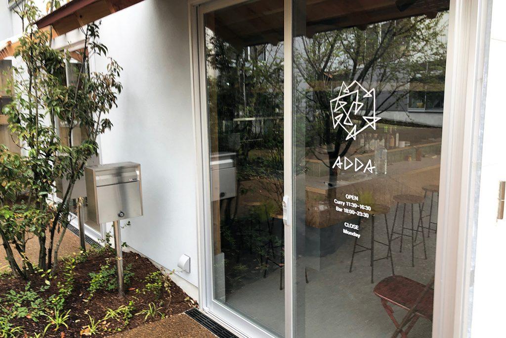 カレーとお酒のお店「 ADDA[アッダ ]」