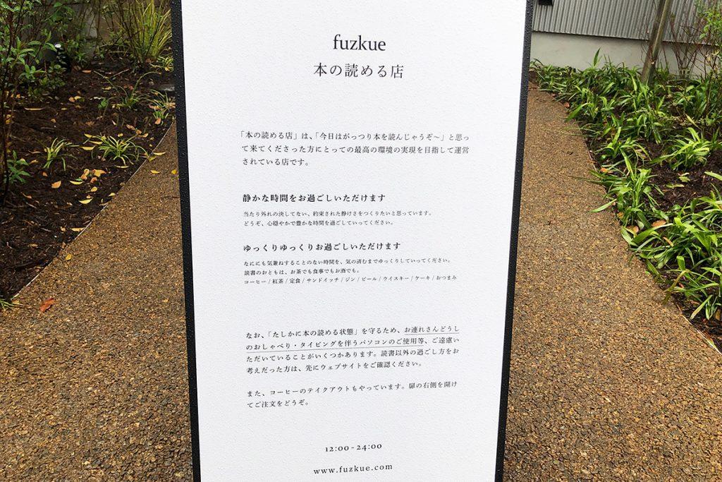 「本の読める店 fuzkue」さんはとても面白いコンセプトの飲食店