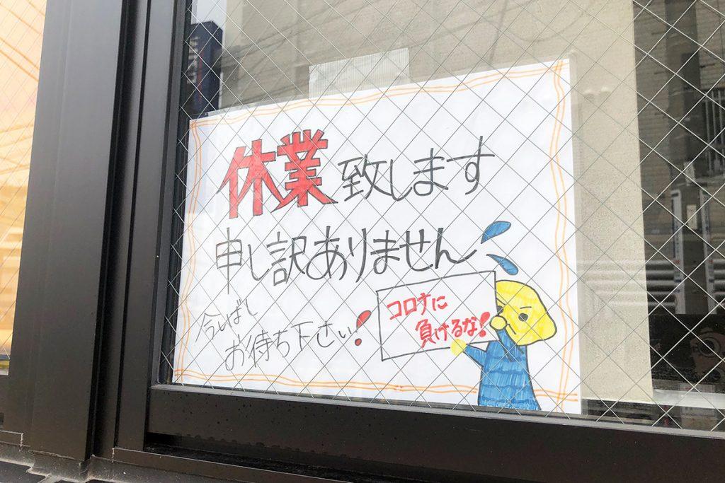 2020年4月21日の下北沢