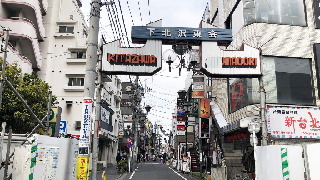 Zoom用バーチャル背景『下北沢あずま通り商店街』