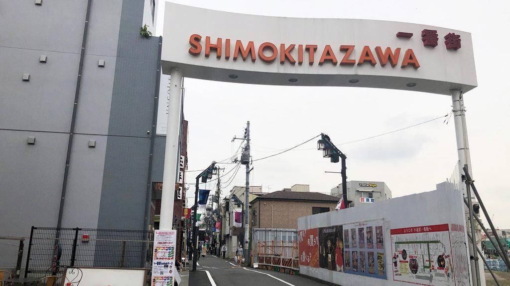 Zoom用バーチャル背景『下北沢一番街商店街』