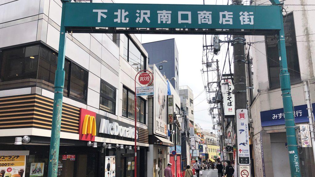 Zoom用バーチャル背景『下北沢南口商店街』