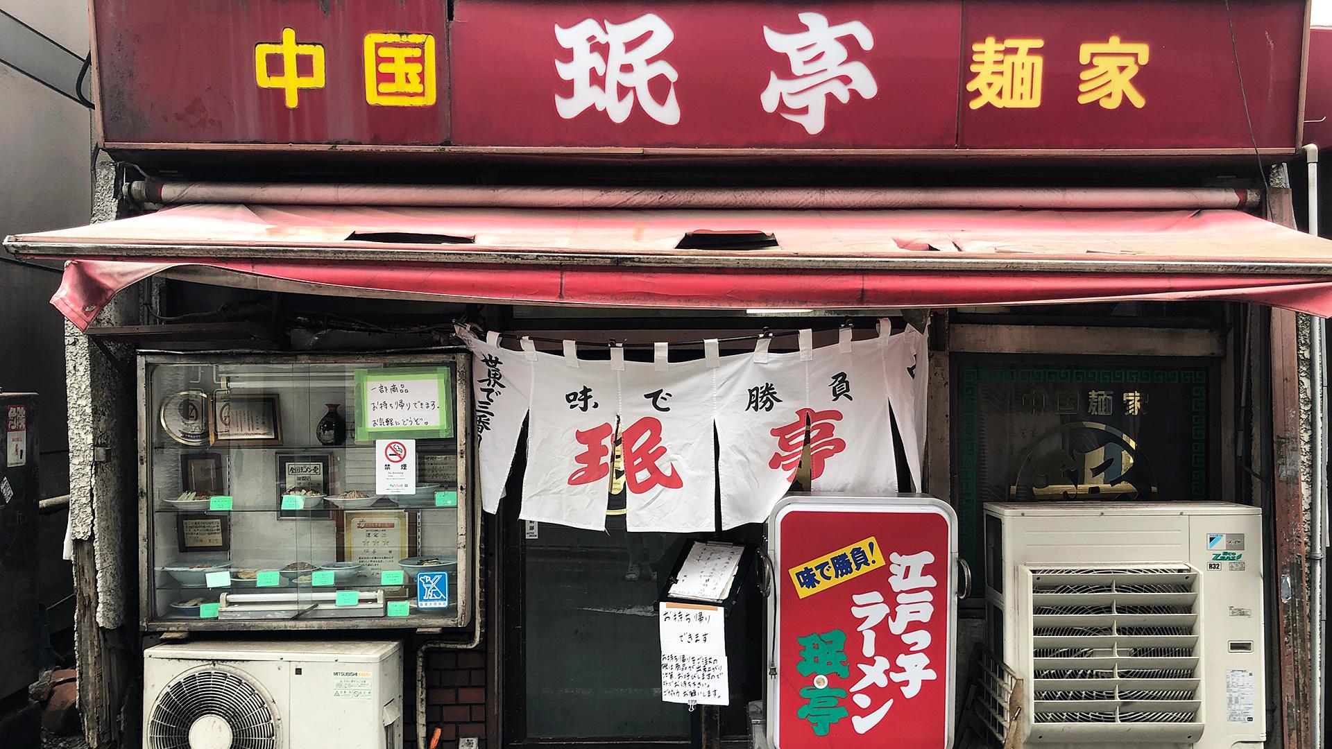 Zoom用バーチャル背景『珉亭』