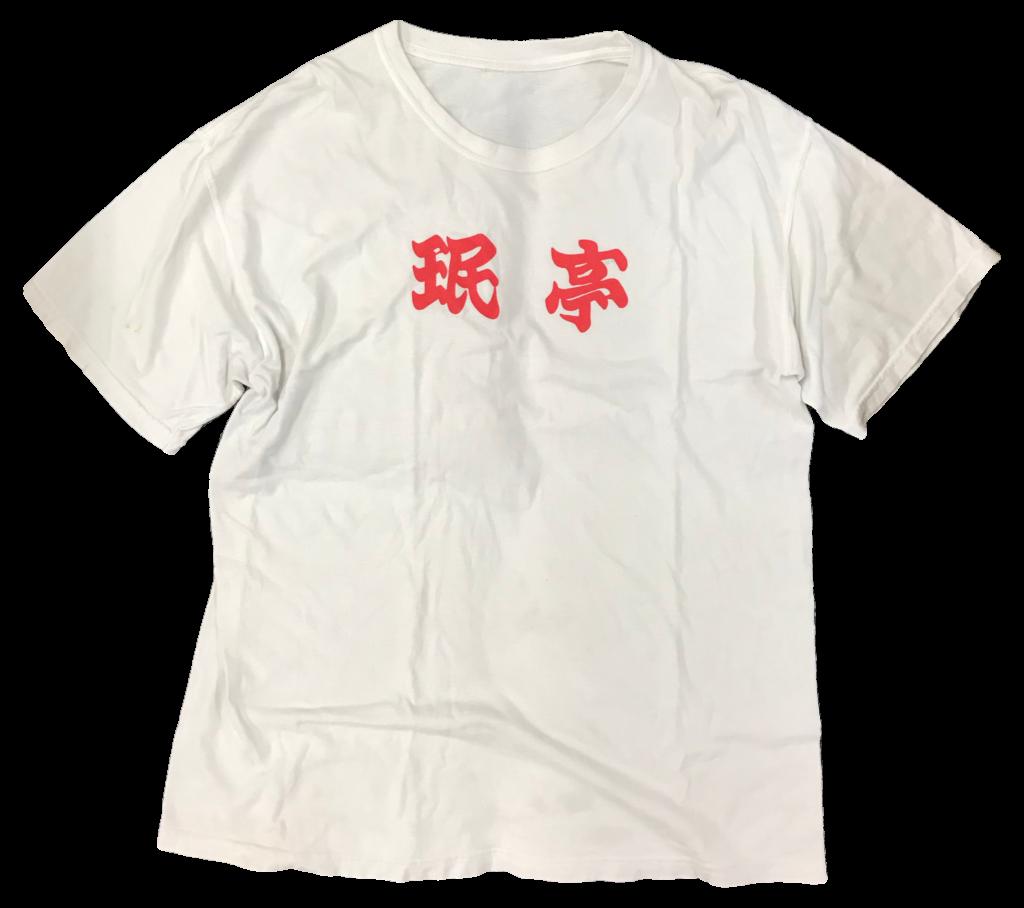 珉亭 × TOAST BRO T-Shirts