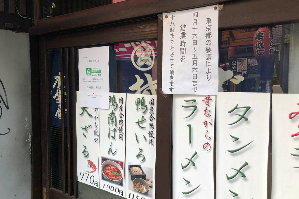 取材以前に、そもそも、下北沢の飲食店に一ヶ月以上行ってないです、もちろんこのお店にも