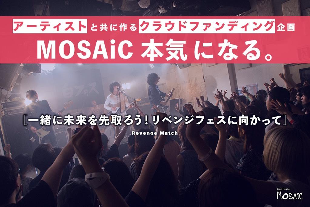 下北沢ライブハウスMOSAiC、存続とリベンジフェスに向けた支援を募るクラウドファンディング始動