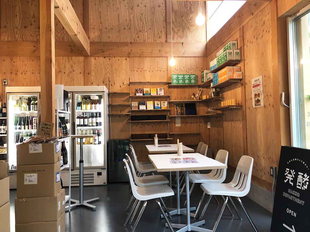 「発酵デパートメント」のイートインスペース