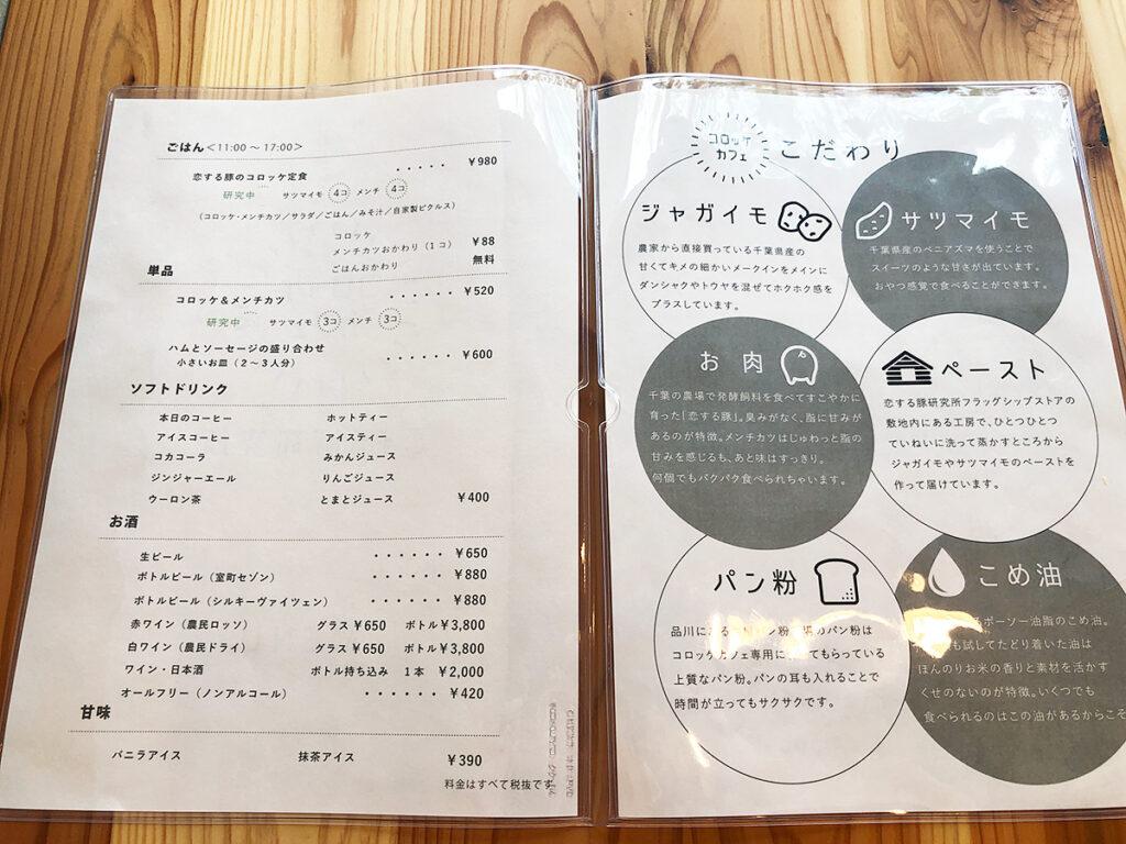 『恋する豚研究所 コロッケカフェ』のカフェメニュー