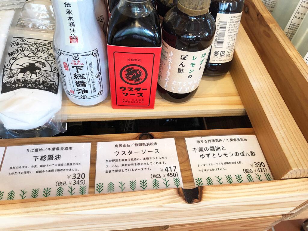 千葉県の商品が並ぶ中、静岡県浜松市鳥居食品のウスターソース。たぶん、それだけコロッケに合うと認めたソースなのでしょう