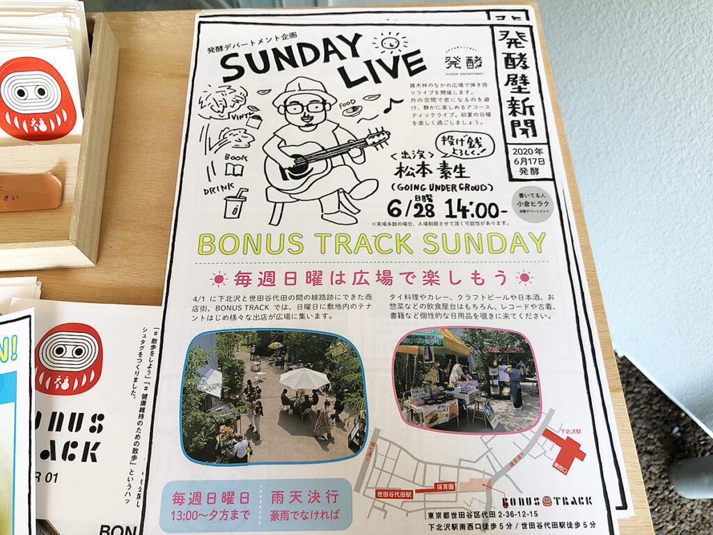 6月28日は発酵デパートメント企画「SUNDAY LIVE」を開催
