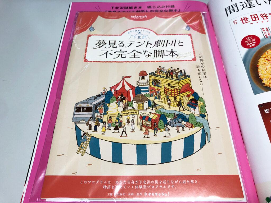 謎解き『夢見るテント劇団と不完全な脚本』