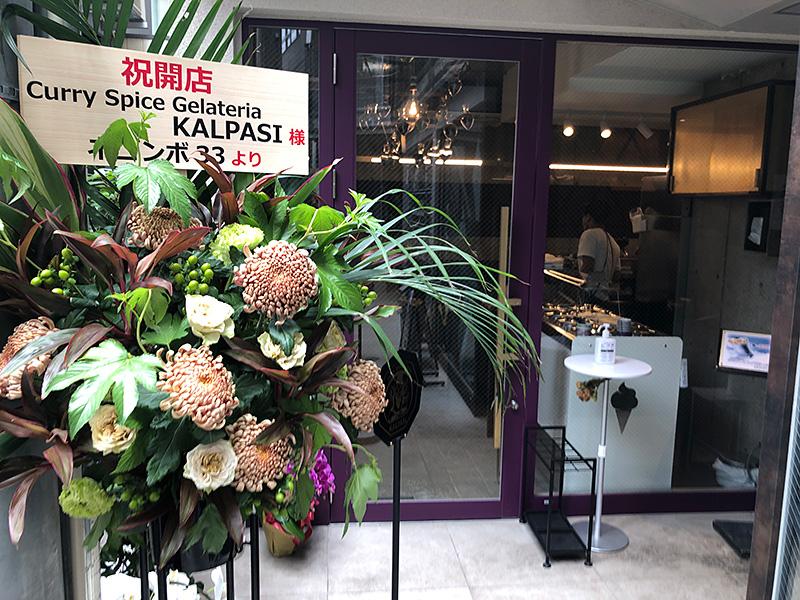 「Curry Spice Gelateria KALPASI(カルパシ)」