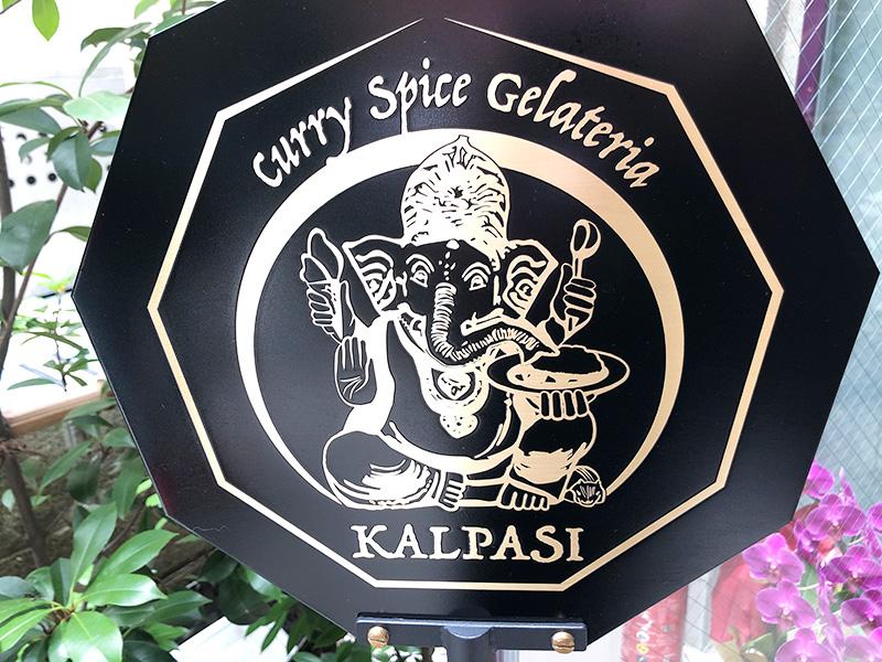 『Curry Spice Gelateria KALPASI(カルパシ)』