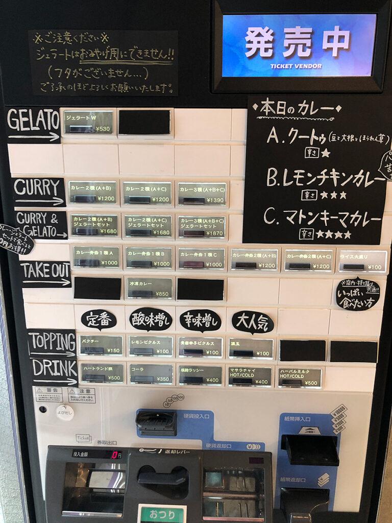 まず、券売機で食券を購入します