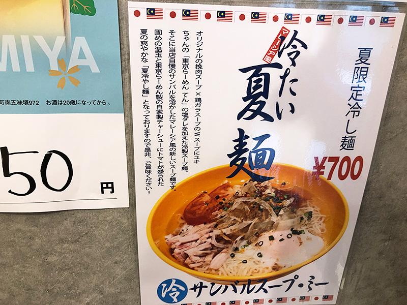 圧延 ジャパン・ミーの夏限定冷やし麺『サンバルスープ・ミー』700円