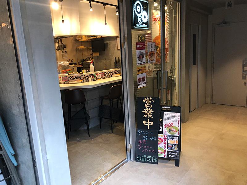 一番右手にあるお店が「圧延 ジャパン・ミー」