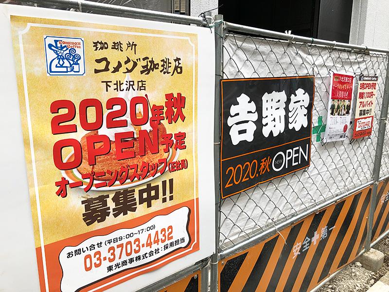 下北沢にコメダ珈琲店と吉野家がオープン!
