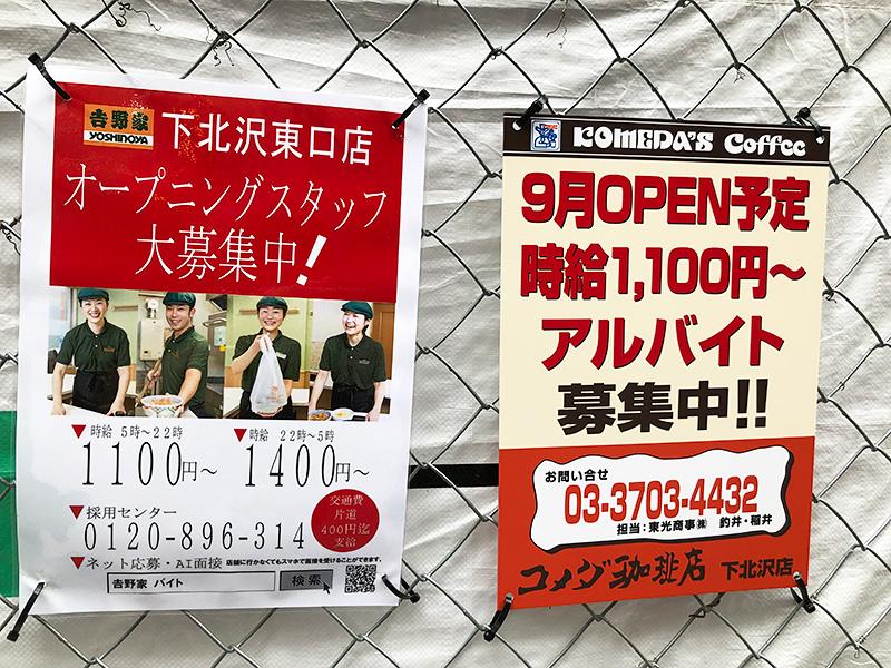 コメダ珈琲店、吉野家共にアルバイトを募集しています