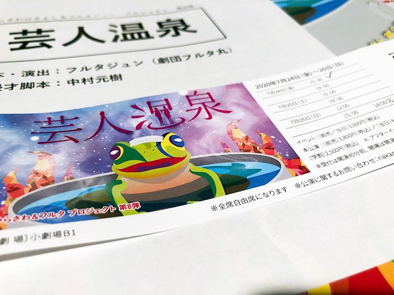 ひらさわひさよし&フルタジュン プロジェクト 第8弾『芸人温泉』