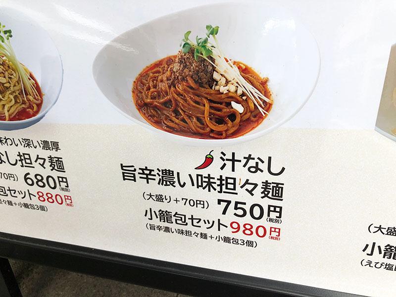 「汁なし旨辛濃い味担々麺」は単品で750円(税別)