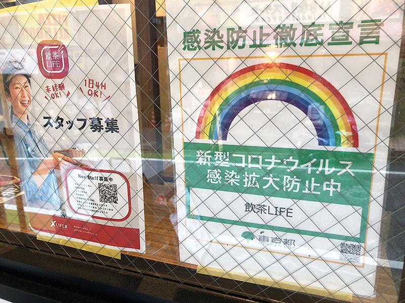 感染防止対策も万全、東京都の感染防止徹底宣言ステッカーも掲示されています