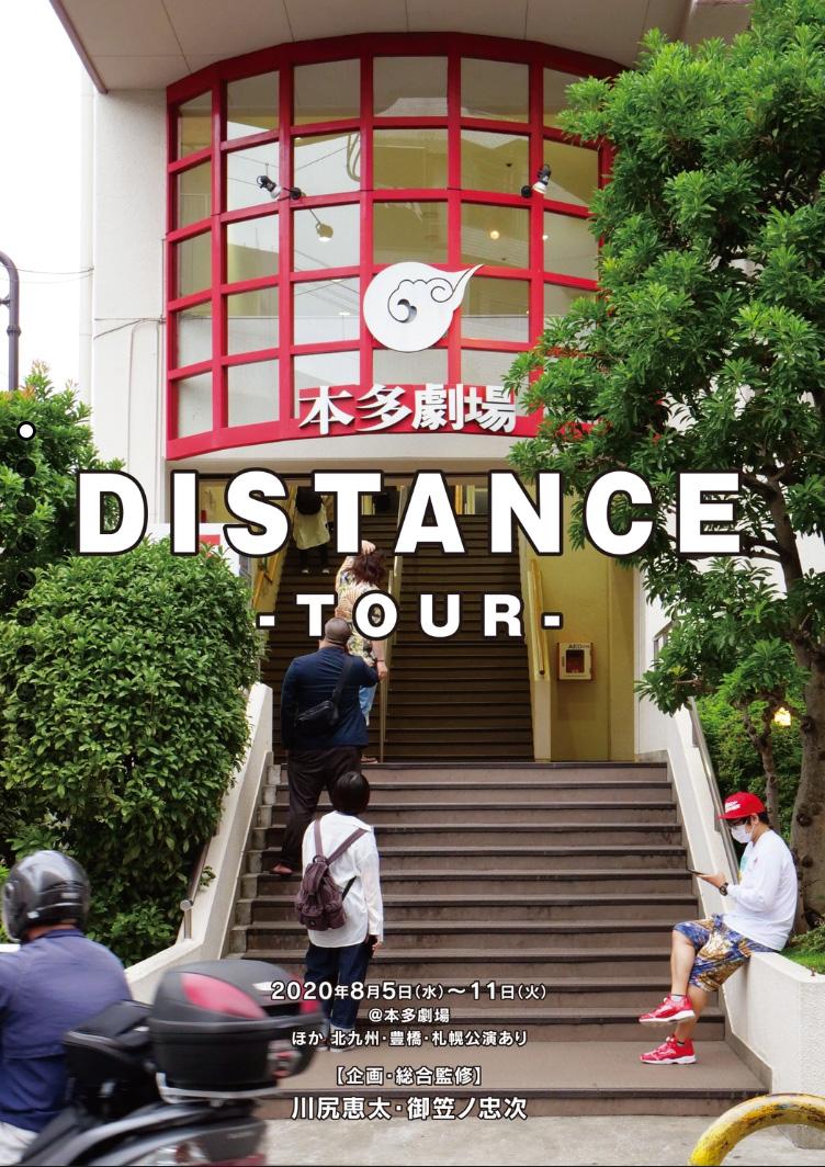 本多劇場グループ next 「DISTANCE -TOUR-」