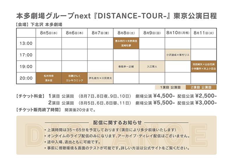 本多劇場グループ next 「DISTANCE -TOUR-」 東京公演タイムテーブル