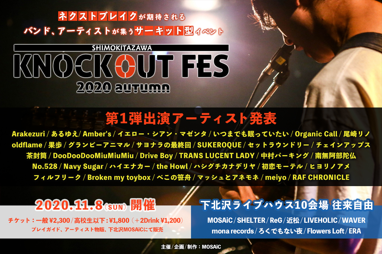 『KNOCKOUT FES 2020 autumn』出演者第1弾