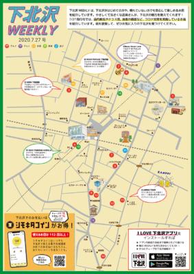 「下北沢WEEKLY」2020年7月27日発行号 MAP面