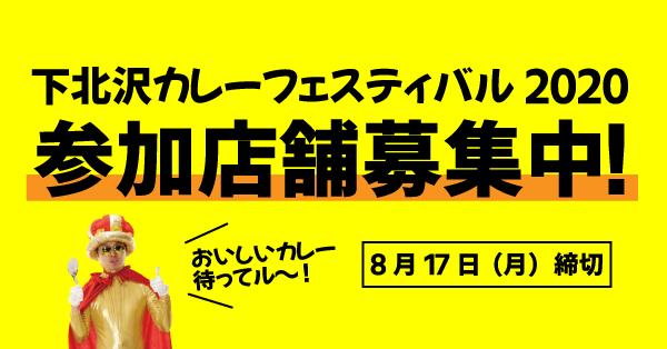 『下北沢カレーフェスティバル2020』参加店舗募集開始