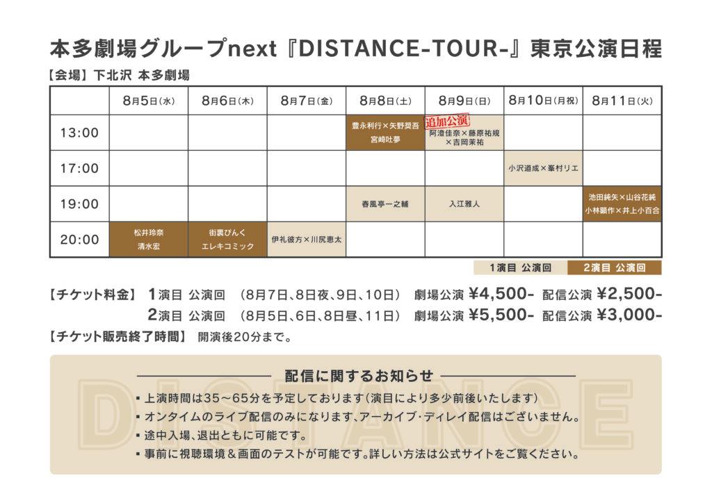 本多劇場グループ next 「DISTANCE -TOUR-」東京公演タイムテーブル