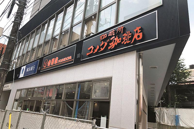 横浜銀行の新しいビル、「コメダ珈琲店」と「吉野家」の看板も準備完了。「吉野家」は8月20日オープンです